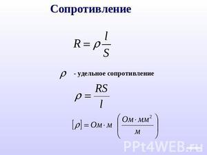 Удельное электрическое сопротивление материала